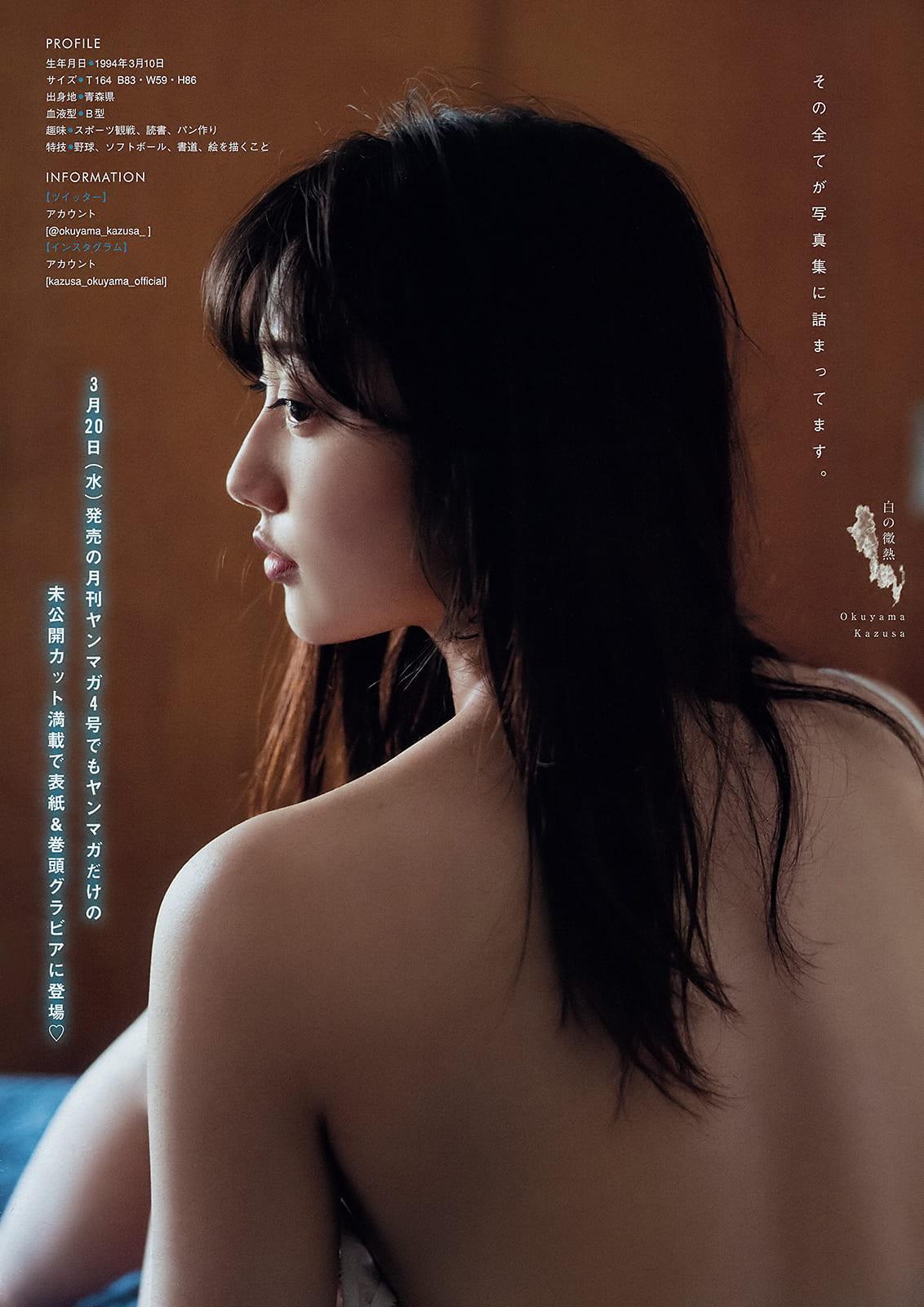 グラビアアイドル写真集|大人の美ボディで雑誌の表紙も飾った奥山かずさグラドル画像まとめ(高解像度版)260枚