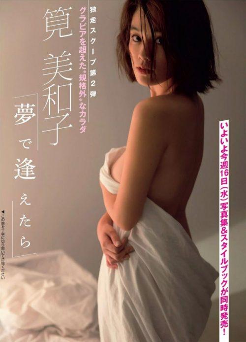 筧美和子グラビア画像|筧美和子の総まとめ画像集 150枚 パート1