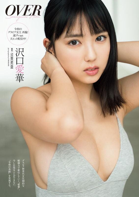 グラビアアイドル画像|現役女子高生グラドルの沢口愛華ちゃんの画像まとめ150枚