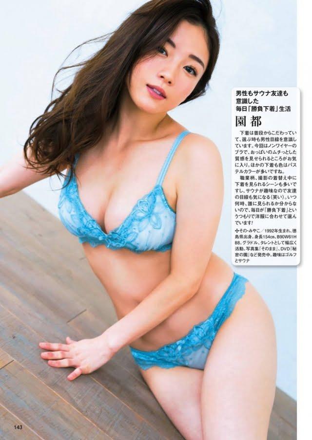 グラビアアイドル写真集|園都ちゃんのグラビア・水着まとめ画像パート5 159枚