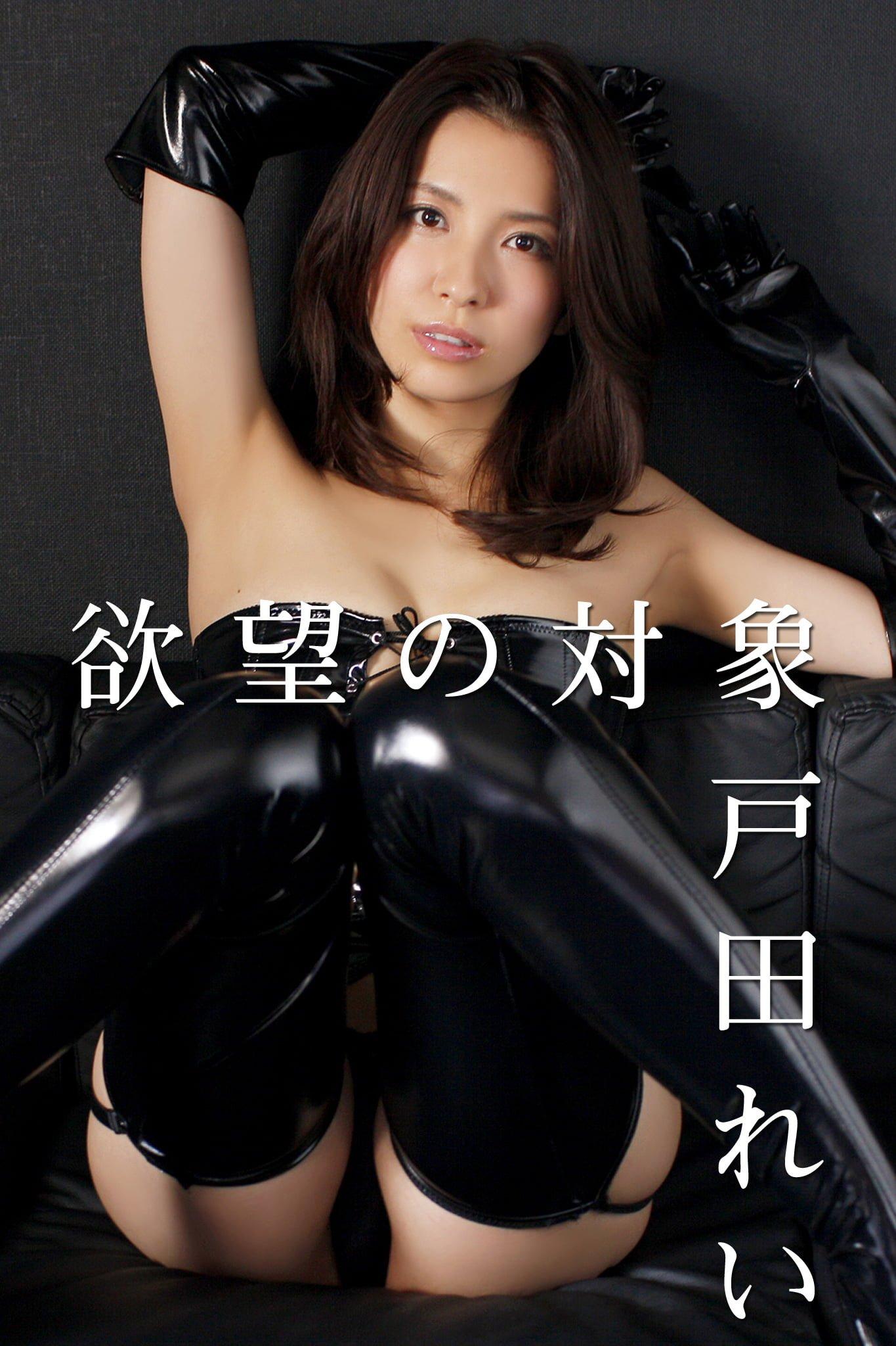 グラビアアイドル写真集 日本一の美尻の持ち主の戸田れいちゃんのグラビアまとめパート3 50枚Number201-251