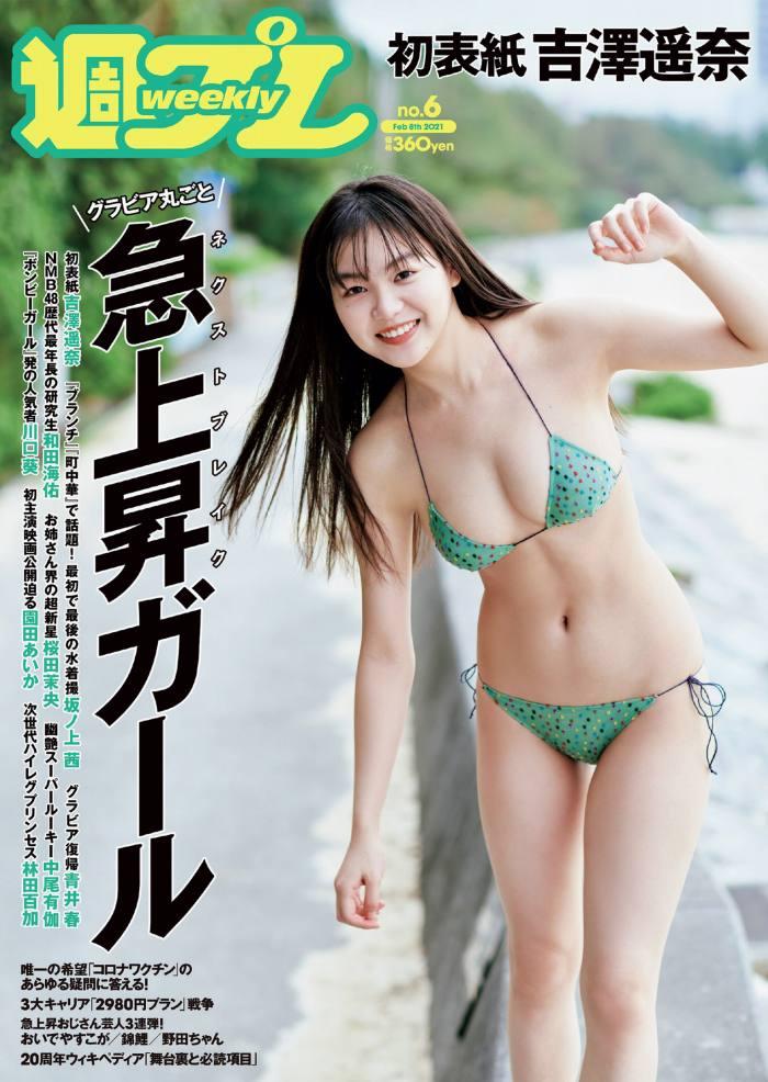 グラビアアイドル写真集 ミスマガジンのフレッシュな美ボディが魅力的な吉澤遥奈グラビア画像まとめ1 100枚