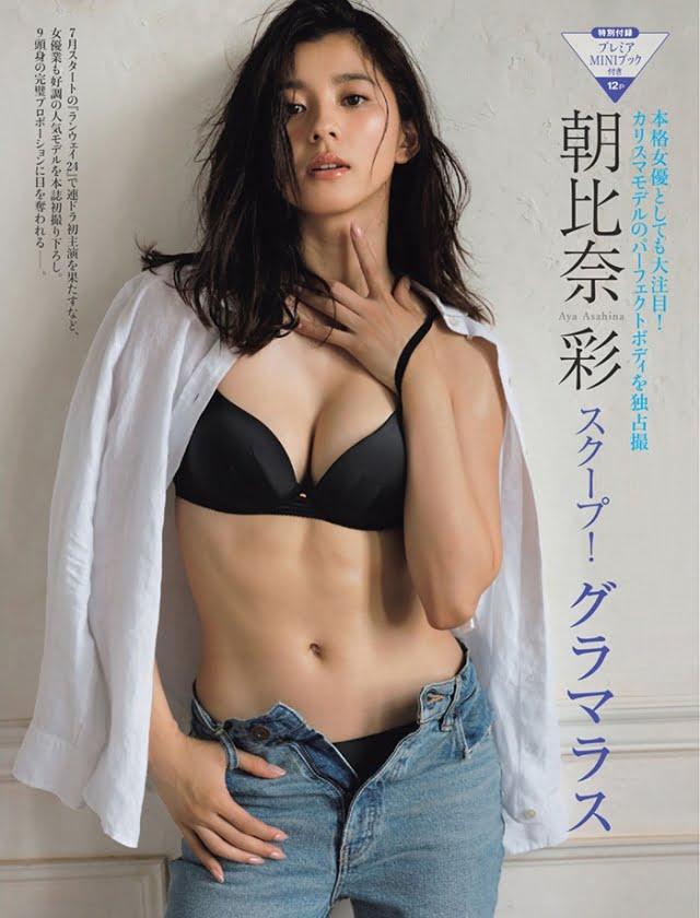 朝比奈彩グラビア画像ナンバー101-150