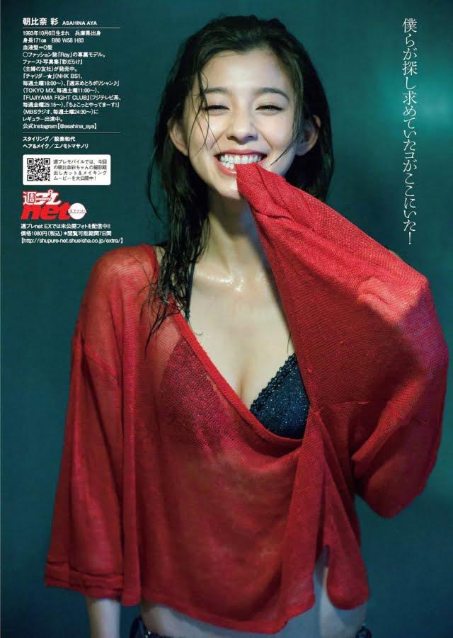 朝比奈彩グラビア画像ナンバー151-200