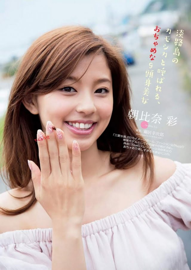 朝比奈彩グラビア画像ナンバー201-250