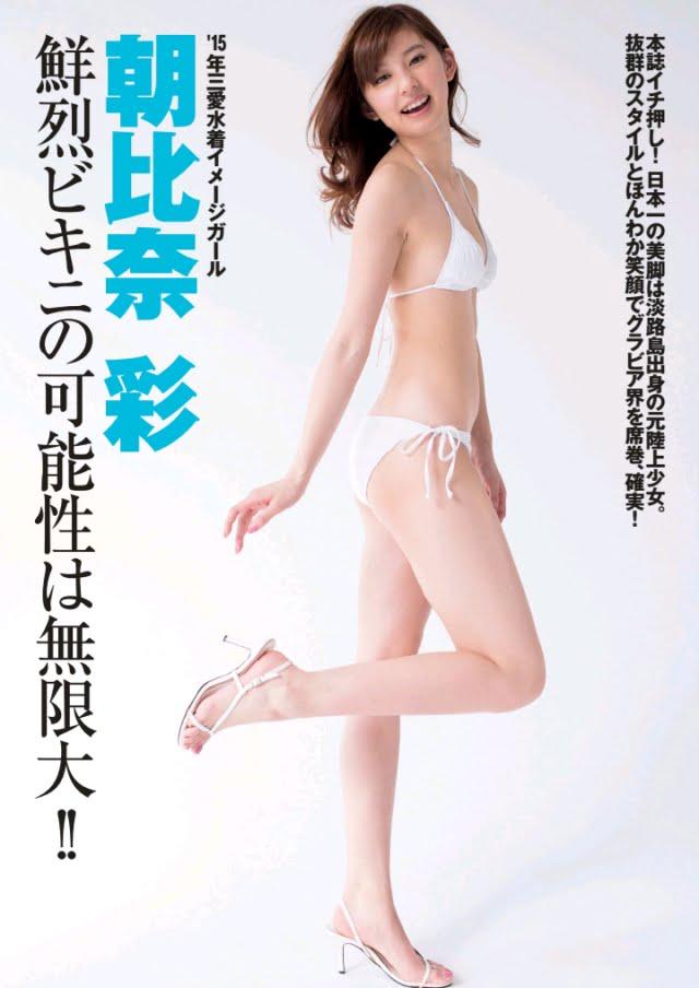 朝比奈彩グラビア画像ナンバー251-300