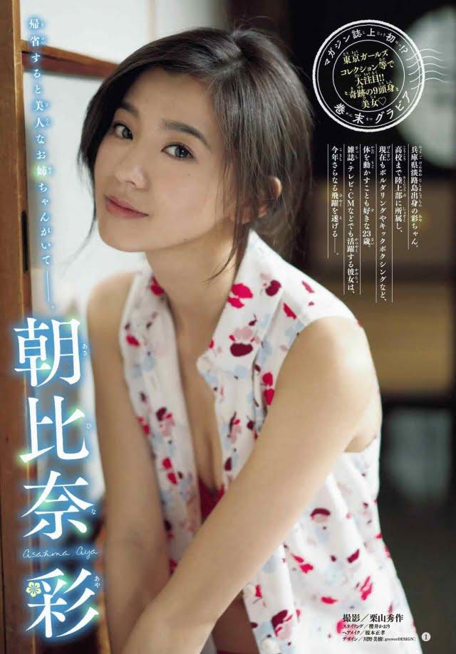 朝比奈彩グラビア画像ナンバー301-350