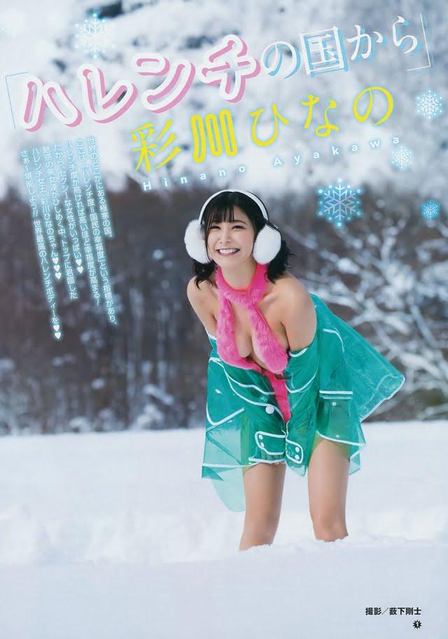 彩川ひなのグラビア画像ナンバー351-400