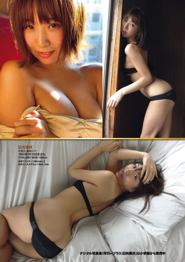 日向葵衣グラビア画像ナンバー101-150