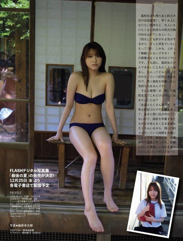 古田愛理グラビア画像パート3