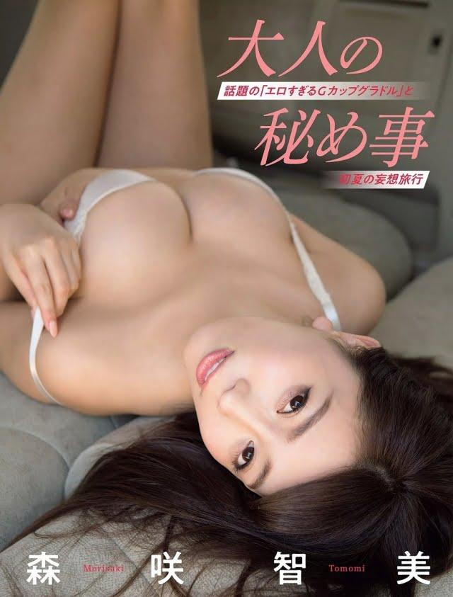 森咲智美グラビア画像パート2
