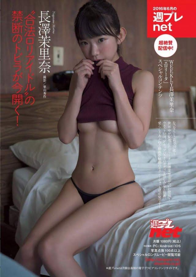 長澤茉里奈グラビア画像パート6